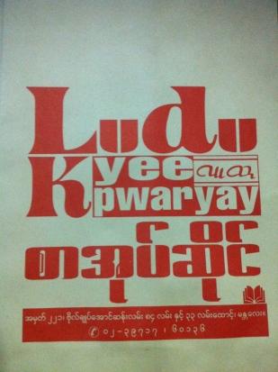 Ludu Press - Mandalay