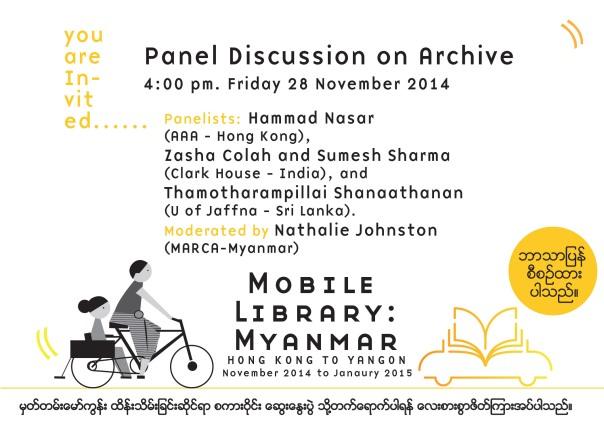 mobile library Invitation copy